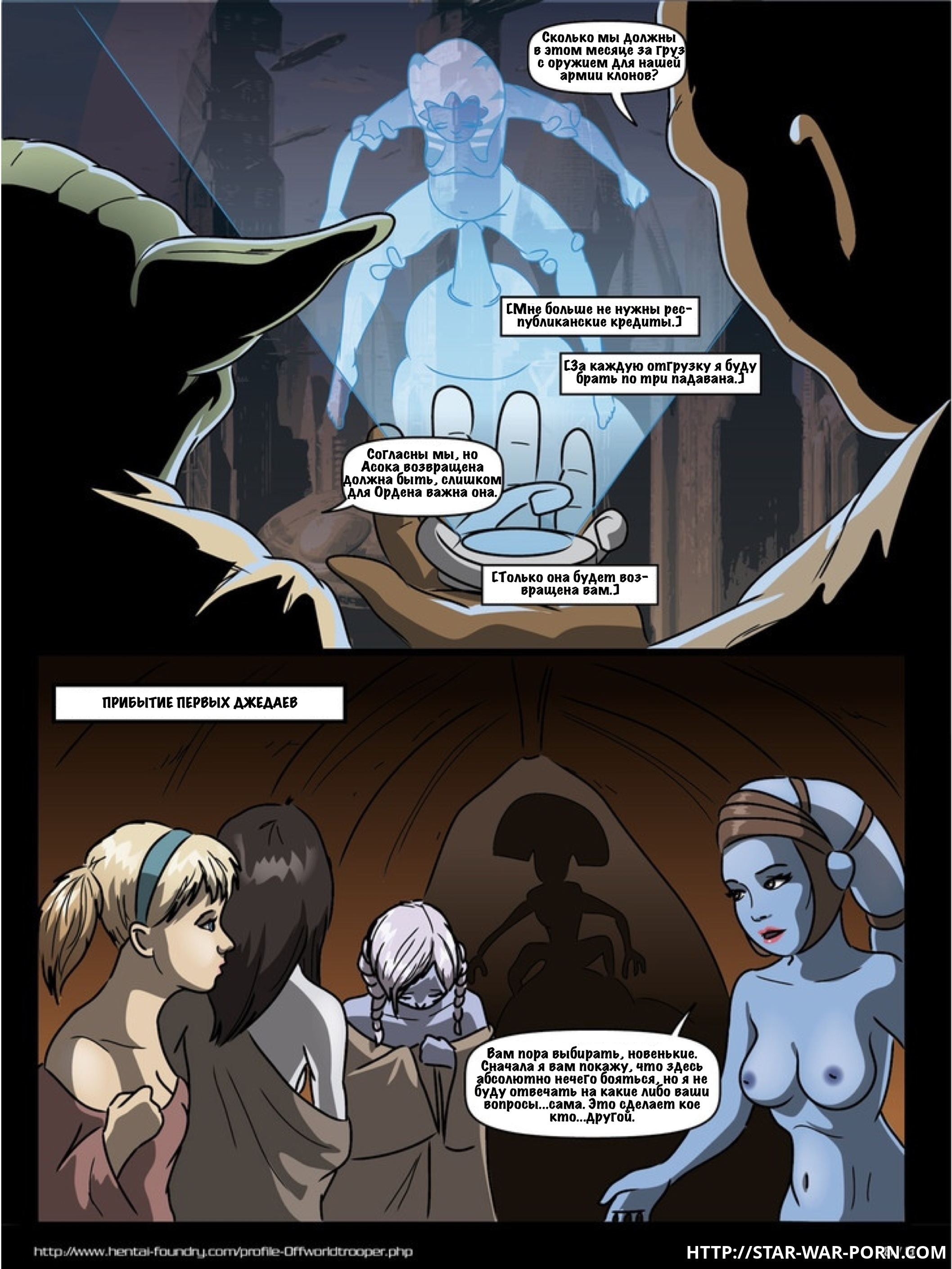A Geonosian Incubation  - Aayla Secura with her GFs in big sex trouble