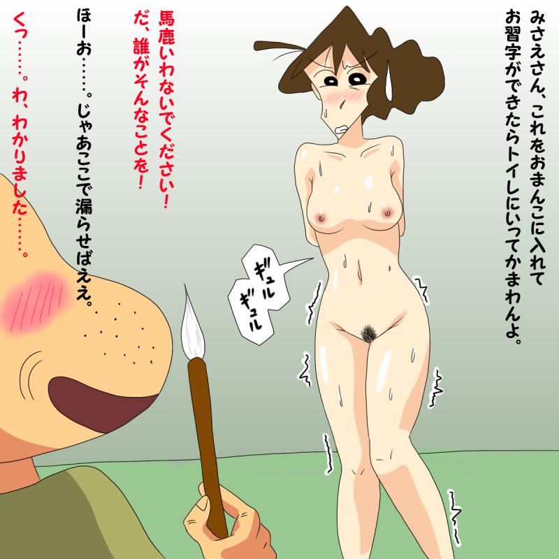 Midori Yoshinaga Misae Nohara Ume Matsuzaka 869538 - Misae_Nohara Shin_Chan.png