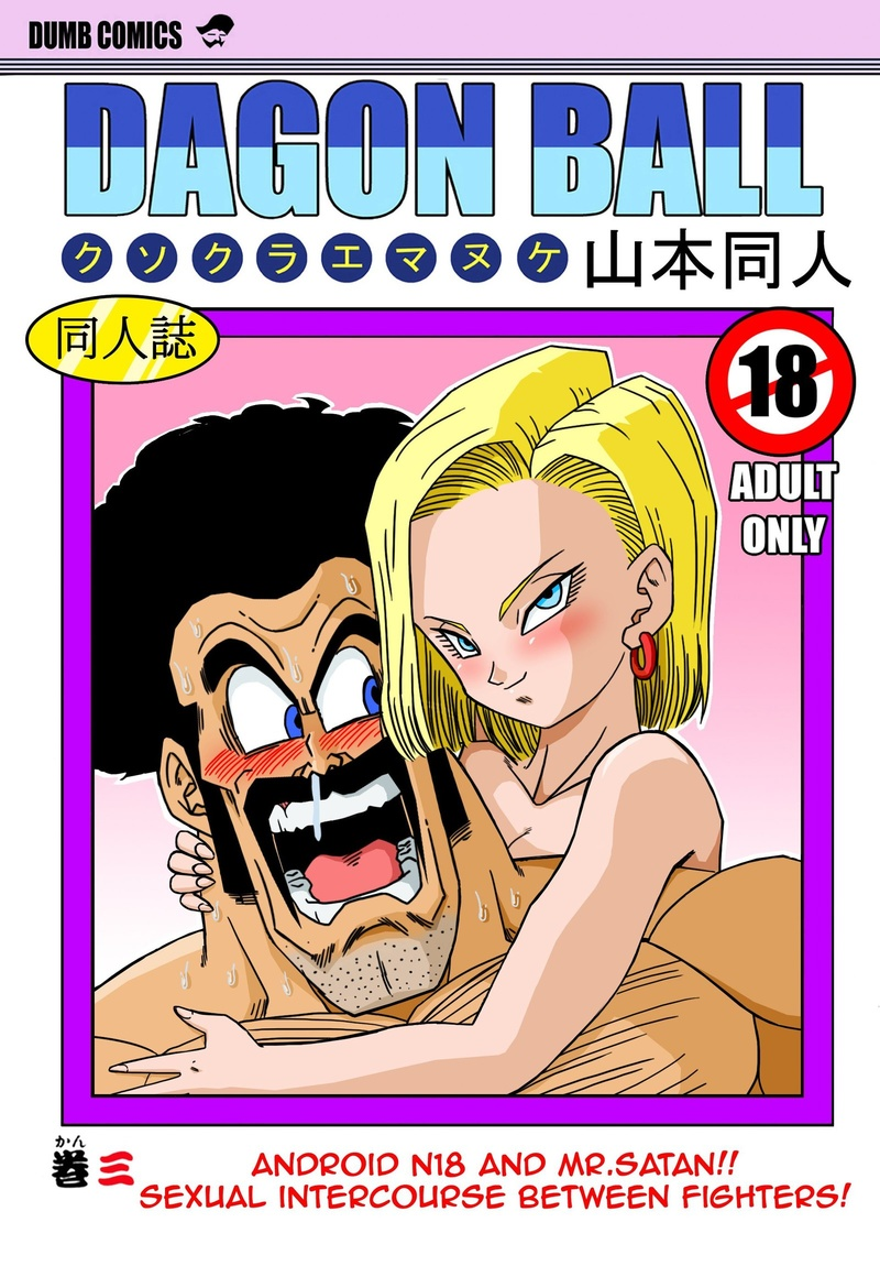 Android N18 and Mr. Demon: Sexual Hook-up inbetween Fighters!