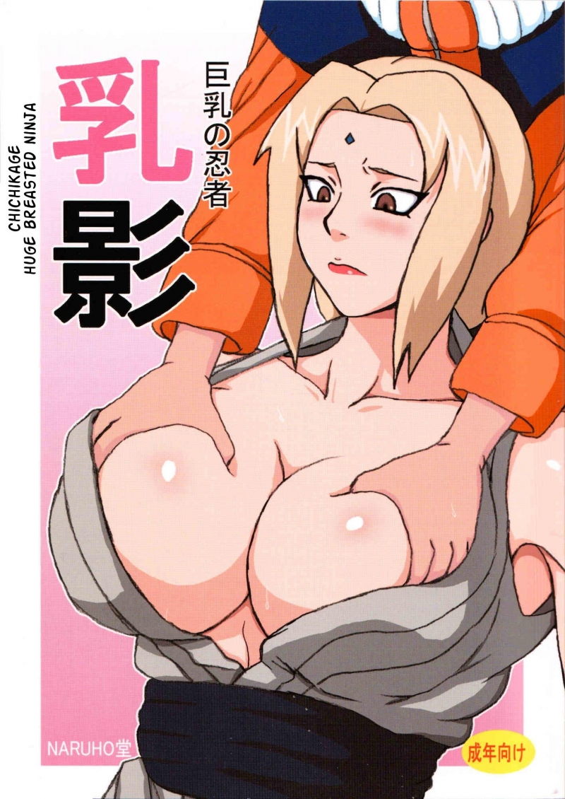 Chichikage Big Breast Ninja