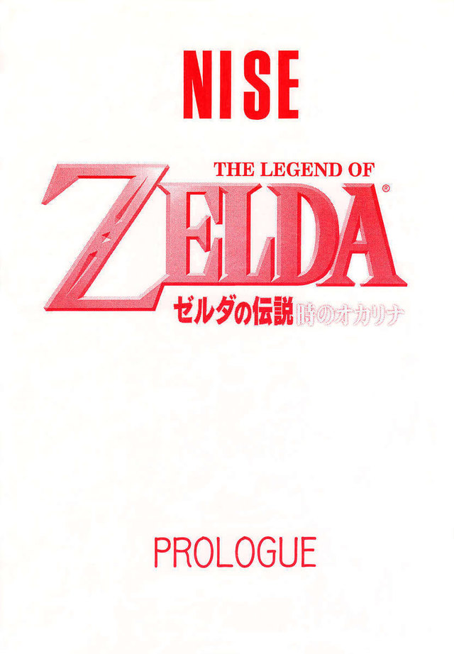 NISE Zelda no Densetsu: Prologe (The Legend Of Zelda)