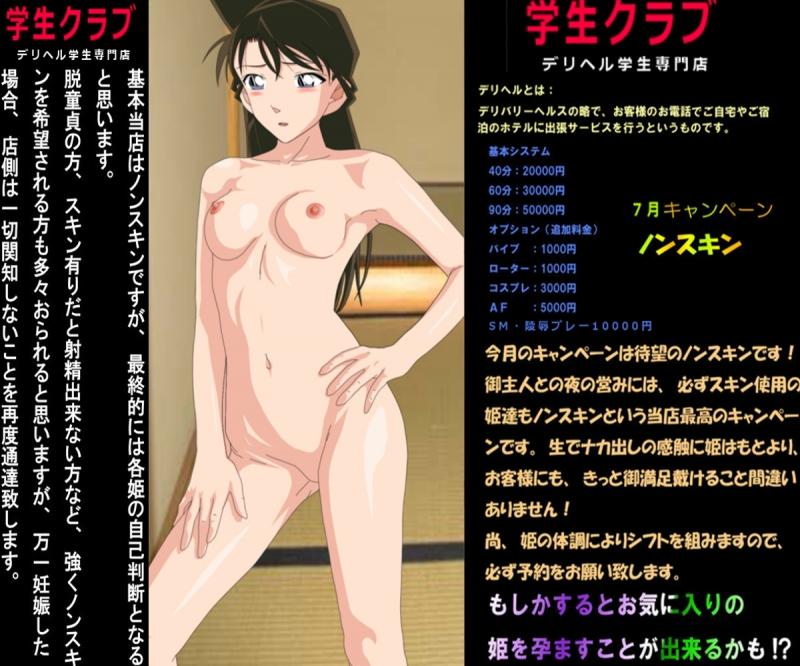 Detektiv Conan Porn