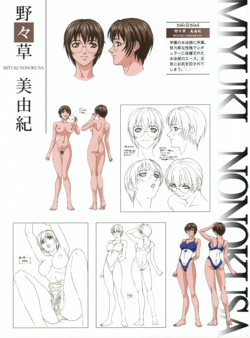 827028 - bible_black miyuki_nonokusa.jpg
