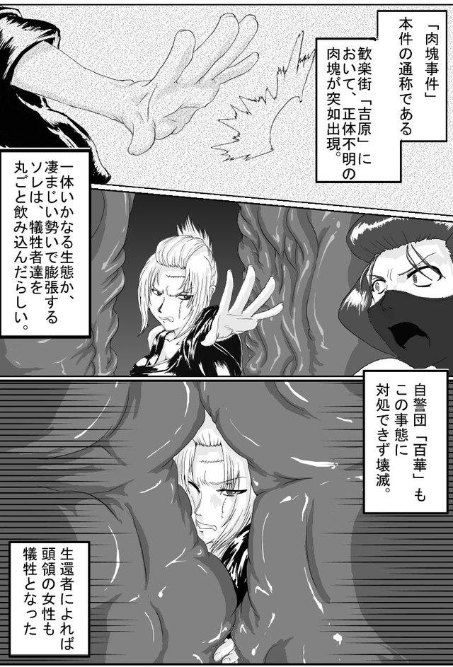 [gio] [Shokushu] Yoshiwara Houkai Hen [Naedoko] (Gintama)