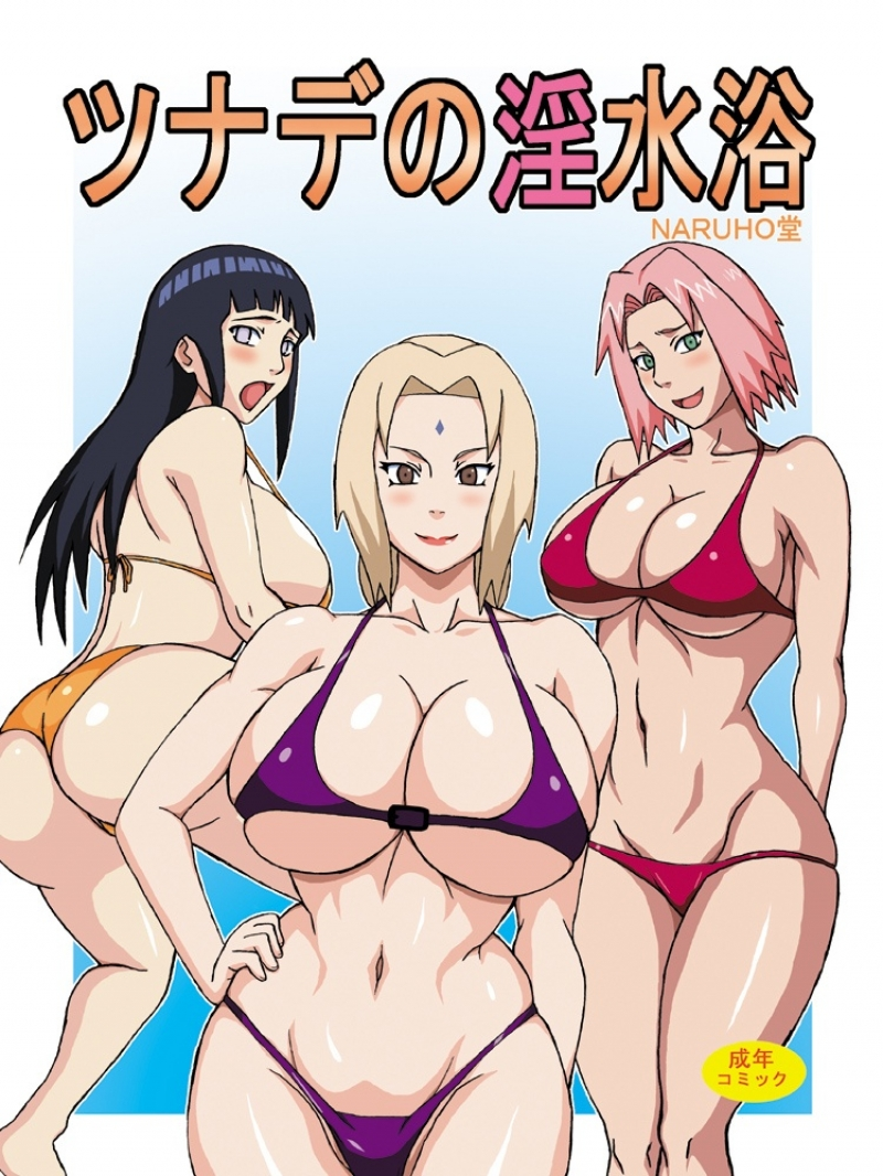 (C82) [Naruho-dou (Naruhodo)] Tsunade no In Suiyoku   Tsunade's Obscene Beach (Naruto) [English] [Colored]