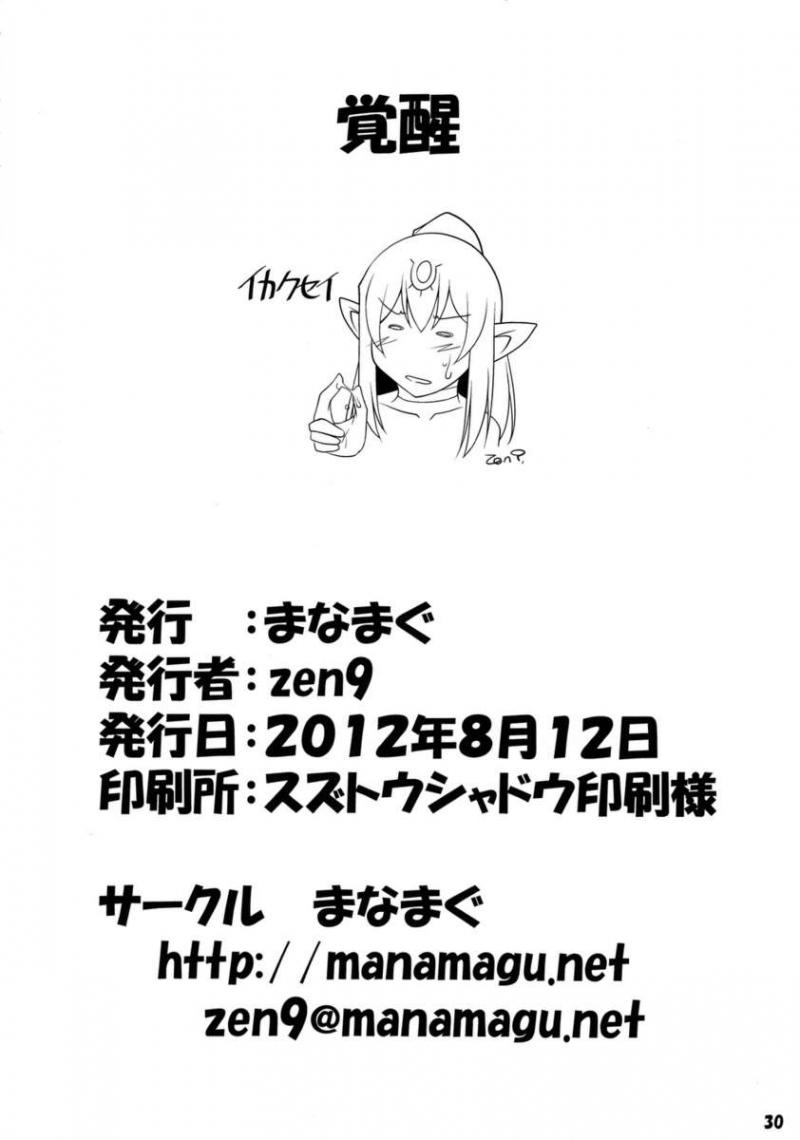 Fire Emblem Hentai Porn Doujinshi