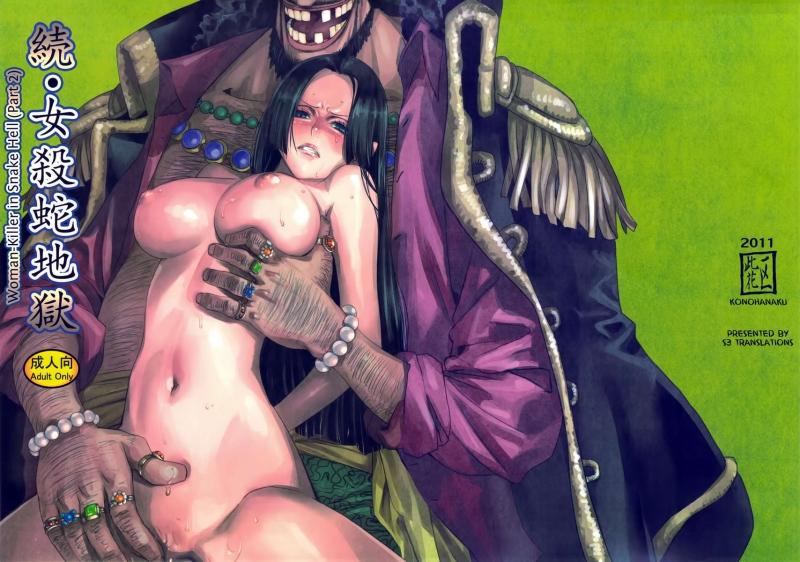 Onepiece pornography comics - Zoku Onna Goroshi Hebi Jigoku Two