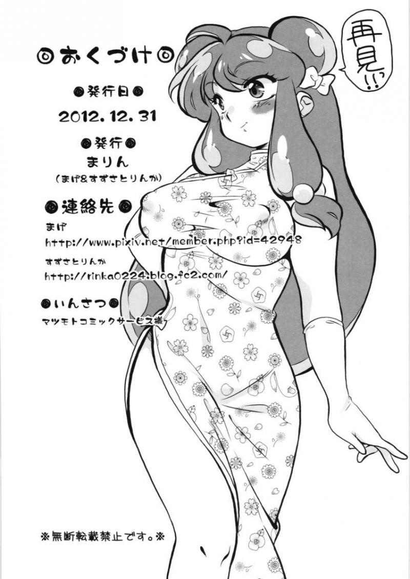 Ranma 1/2 Hentai Porn Doujinshi