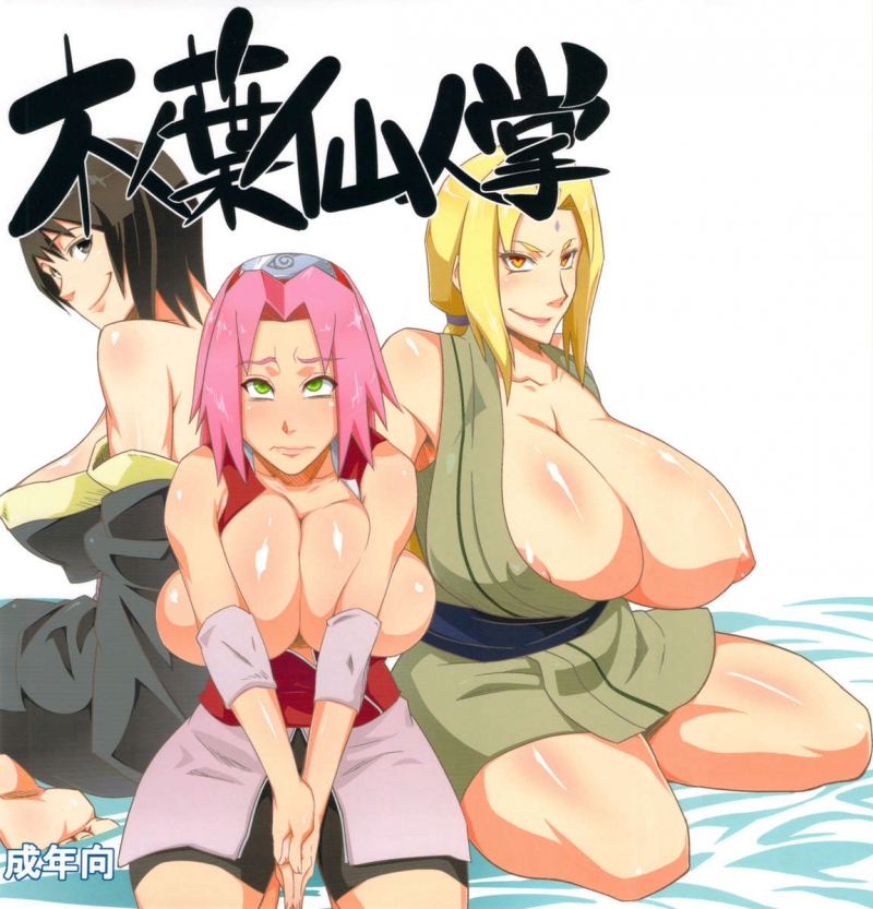 Konoha Saboten: 3 buxom damsels want to screw one sausage!