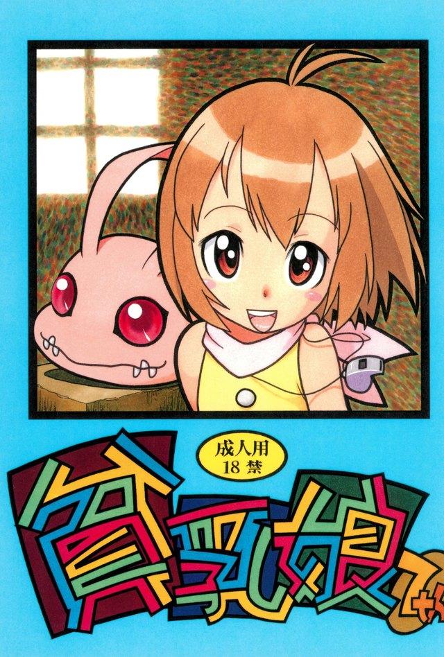 Digimon. Hinnyuu Musume 7