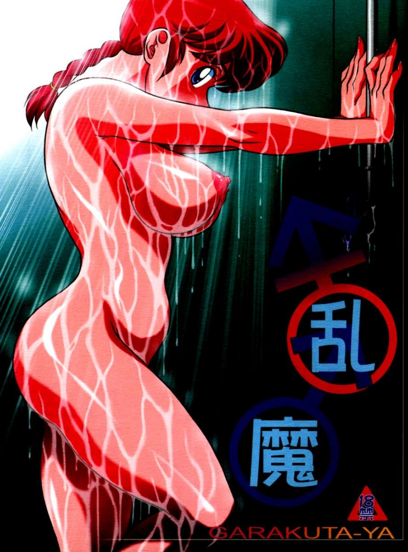 Kyouran: Ranma gets very horny and ready to fuck anyone with cock hard enough!