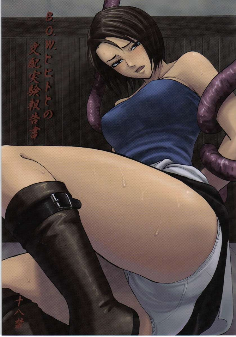 B.O.W And Human Crossbreeding Experiment Report: Jill Valentine vs big Monster with tentacles!
