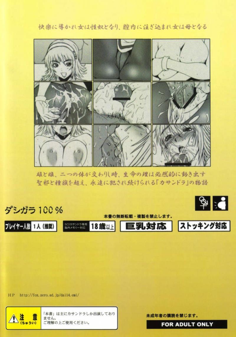 Soul Calibur Hentai Porn Doujinshi