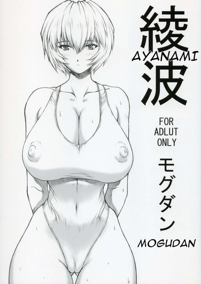 Ayanami: If you want to jism on Rei then do it for real!