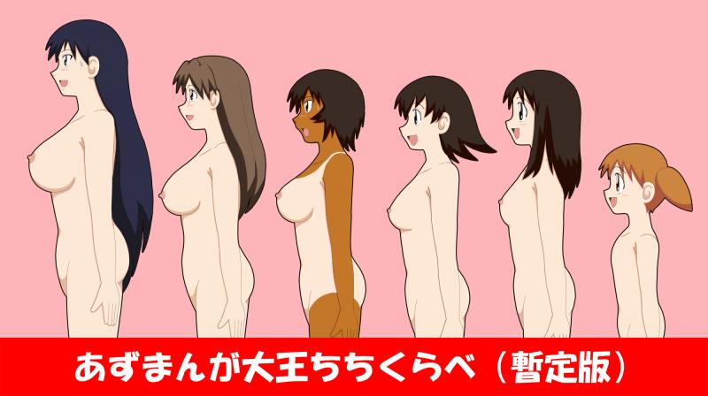 350829 - Azumanga_Daioh Chiyo-chan Kagura Sakaki Tomo Yomi.png