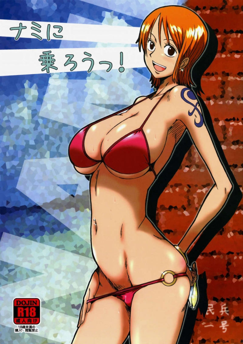 One Piece Pornography Comics - Nami ni Norou!
