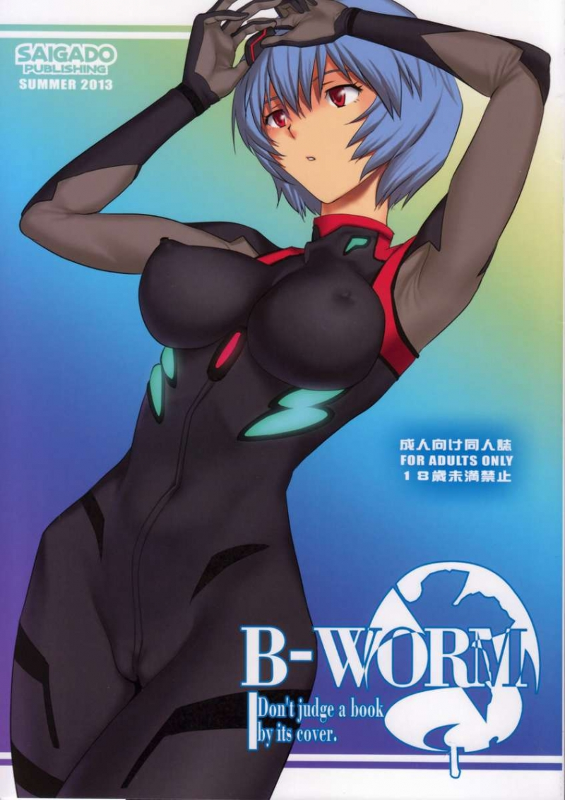 B-WORM [Saigado] [Neon Genesis Evangelion] - Rei lets Shinji to fuck her too often.. or not?