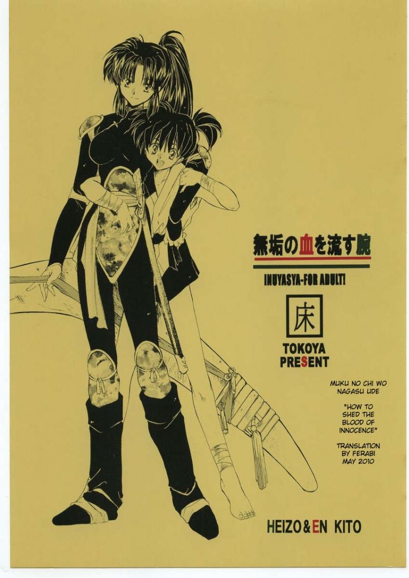Inuyasha porno comics - Muku no Chi o Nagasu Ude
