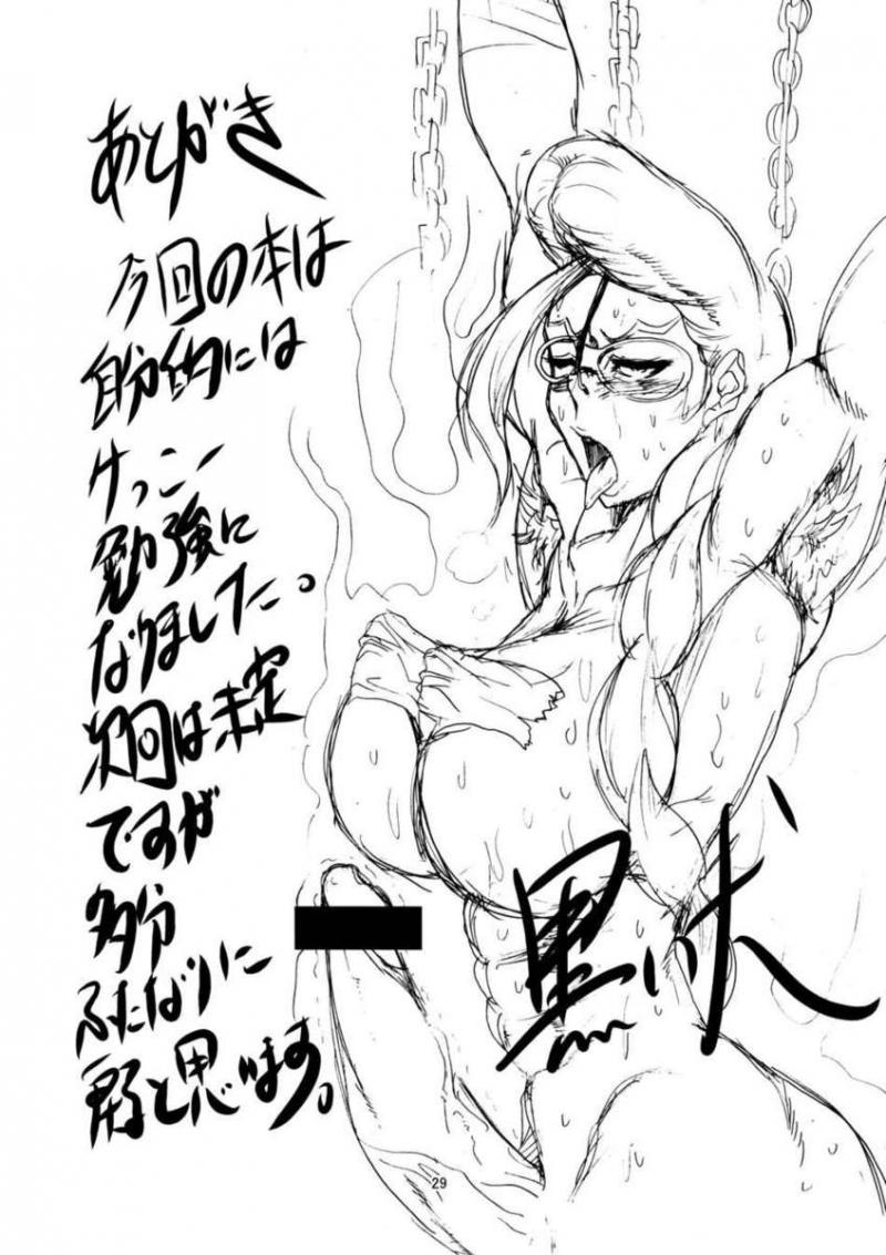 Street Fighter Girl Naked