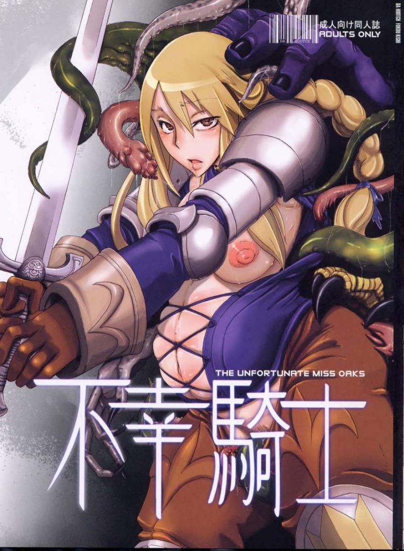 Final Fantasy porn comics - Fukou Kishi