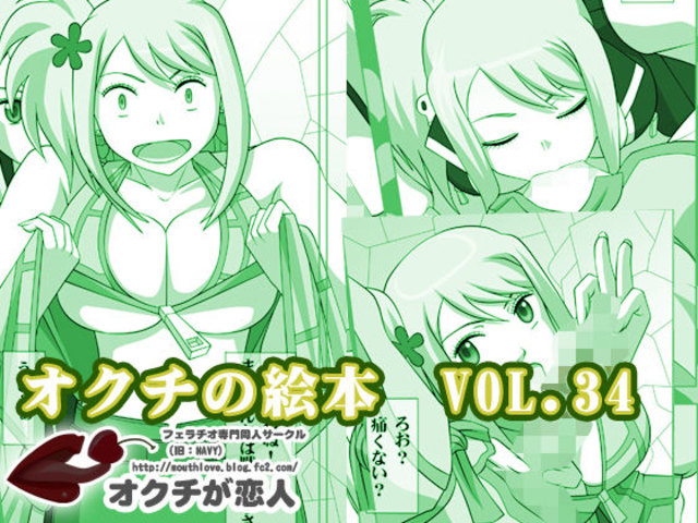 [NAVY (Kisyuu Naoyuki)] Okuchi no Ehon Vol. 36 Sweethole -Lucy Lucy- (Fairy Tail) [Digital]