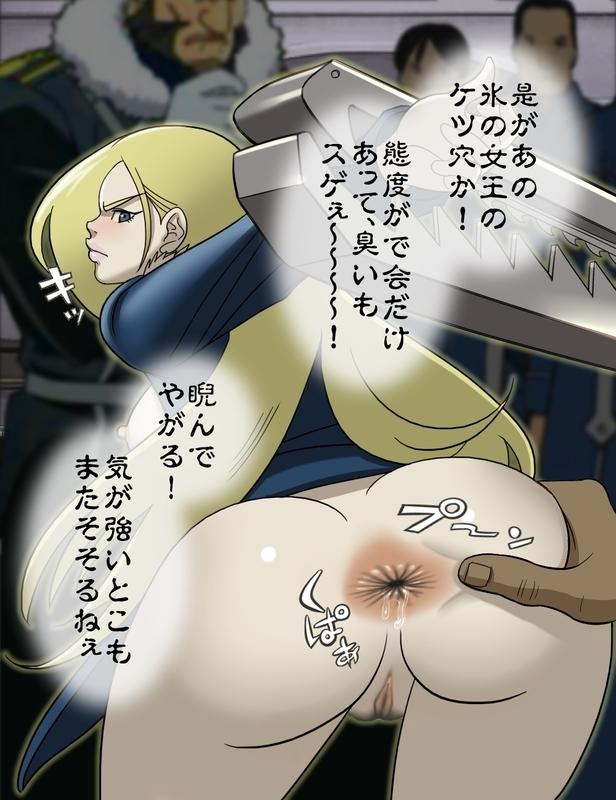 Winry Hentai Game