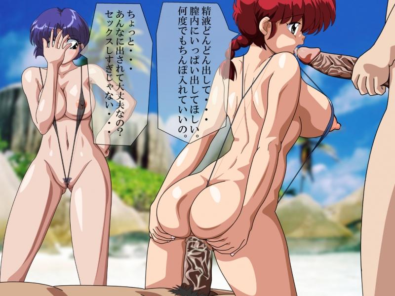 Ranma 1/2 Hentai