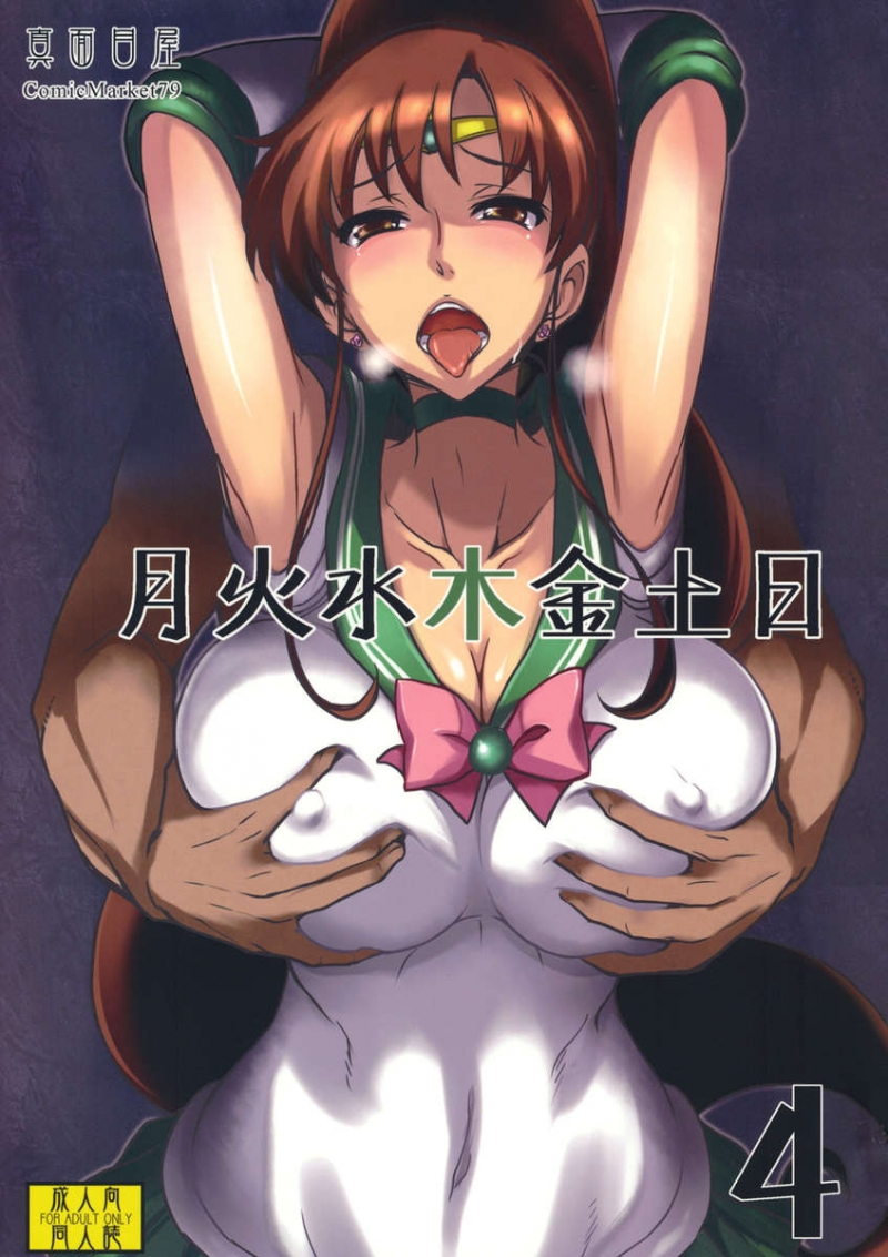 Getsu Ka Sui Moku Kin Do Nichi 4: With her big tits and short skirt Sailor Jupiter turns this manga into hentai pretty soon!