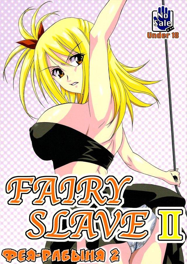[Tsurikichi Doumei (Shiomi Yuusuke)] Fairy Gimp II | Фея-рабыня 2 (Fairy Tail) [Russian] [Jiyuu Manga pornography]