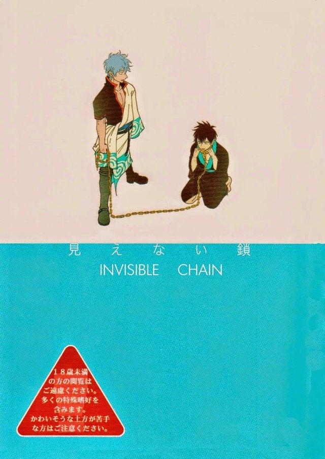 [Paraiso (Harada)] Mienai Kusari | Invisible Chain (Gintama) [English]