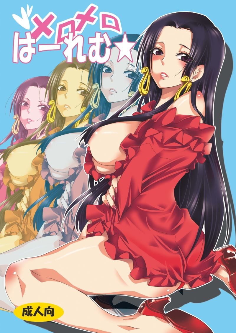 Meromero Ha-remaa: From this manga you will know that Boa Hancock loves to fuck a lot!
