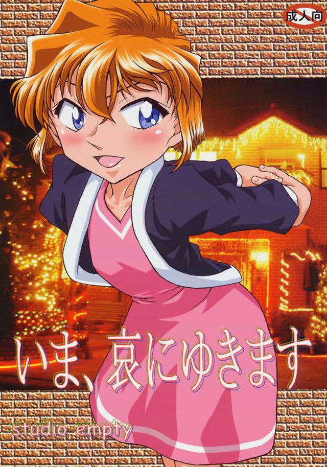 Detective Conan porno comics - Ima Aini yukimasu