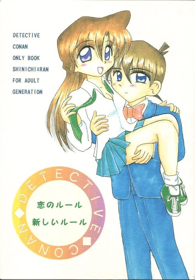 (C54) [Violence Club, Shimahara Yuugekitai (Nozomi Ayaka, Shinoma Mimu)] Koi no Rule, Atarashii Rule (Detective Conan)