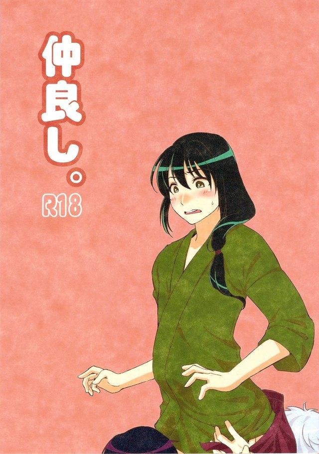 (C84) [Fiance Tank (Matsue-)] Nakayoshi. (Gintama)