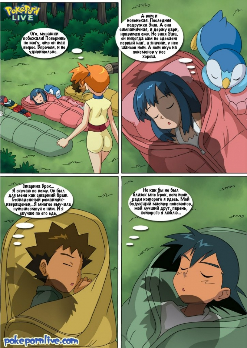 Pokemon Lesbian Hentai