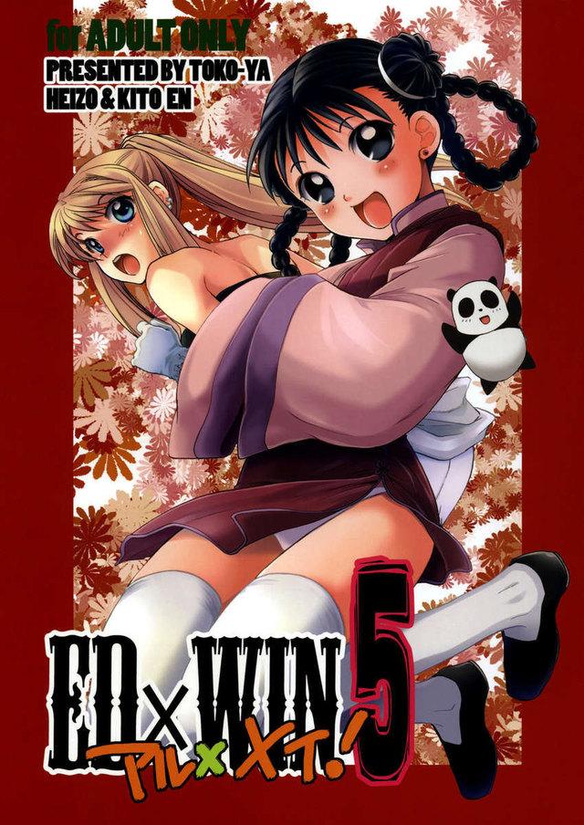 EDxWIN Five [English]