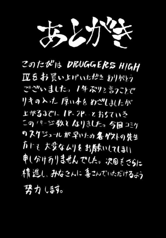 Tenkuu no Escaflowne Hentai Porn Doujinshi