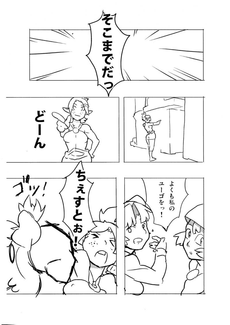 Wakfu Hentai Porn Doujinshi