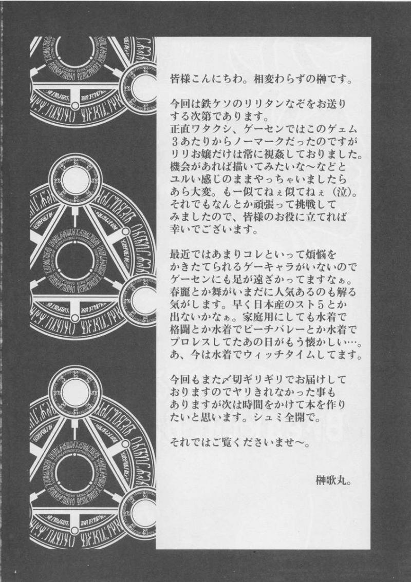 Tekken Hentai Porn Doujinshi
