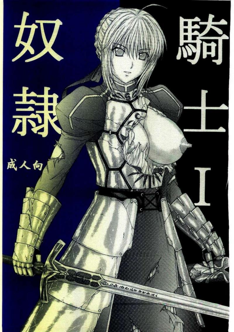 Fatestaynight pornography comics - Dorei Kishi I