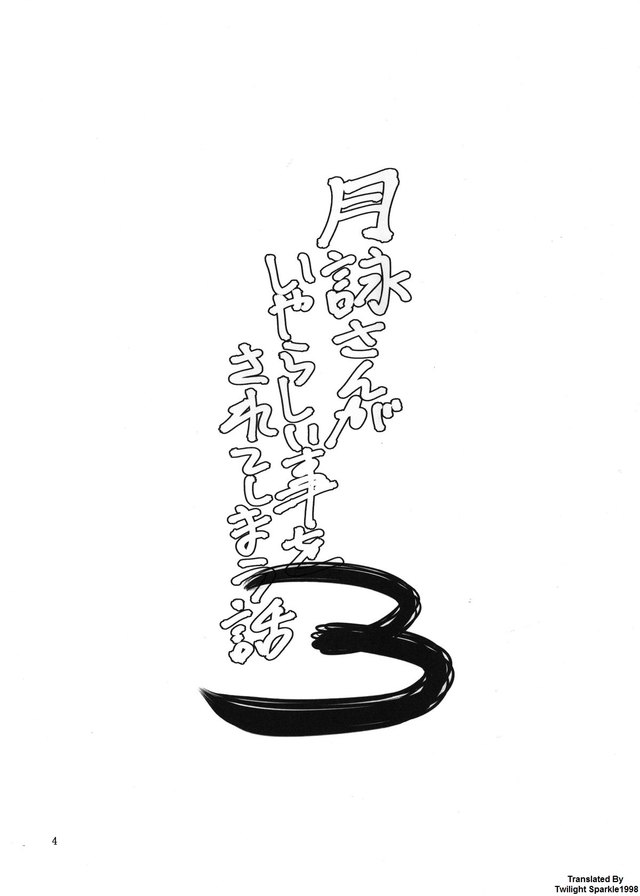 (SC58) [Katsuobushi (Horie)] Tsukuyo-san ga Iyarashii Koto o Sarete Shimau Hanashi 3 (Gintama) [English] [Twilight Sparkle1998]
