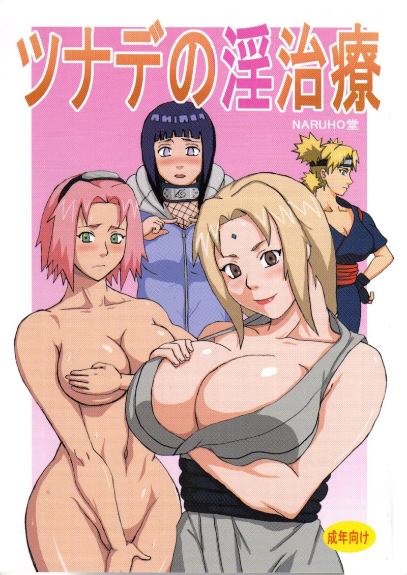 Tsunade's Sexual Therapy [Naruho-dou (Naruhodo)]: sex is the best treatment... and Naruto will get a lot of treatment!
