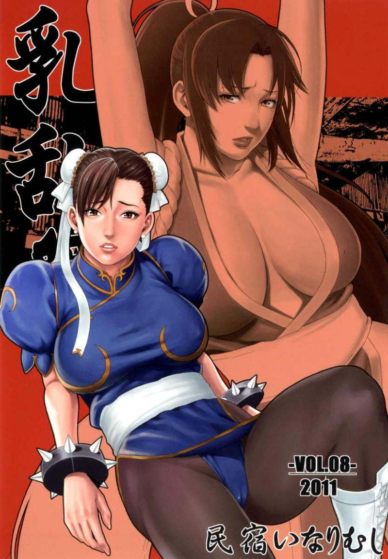 Streetfighter porn comics - Chichi Ranbu Vol.08 - Chun-Li grasped and smashed