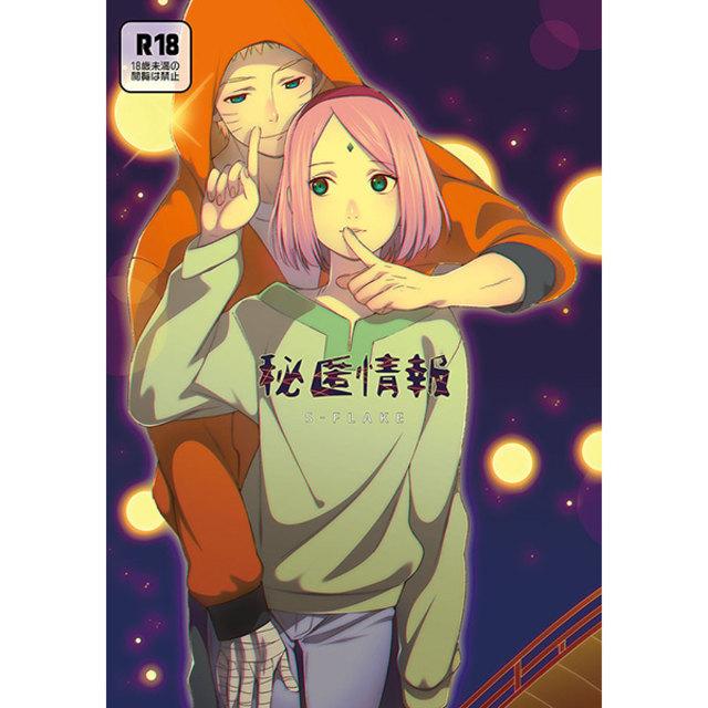 Naruto S-FLAKE pornography comics