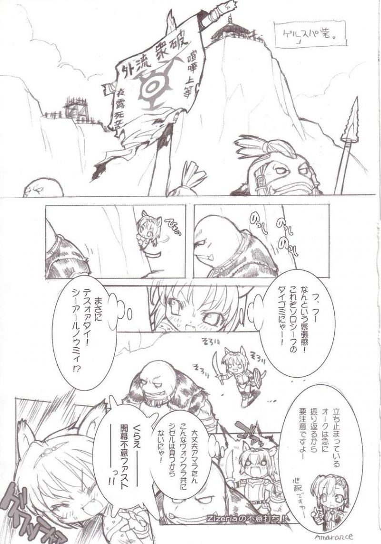 Final Fantasy 13 Hentai Hiwainaru