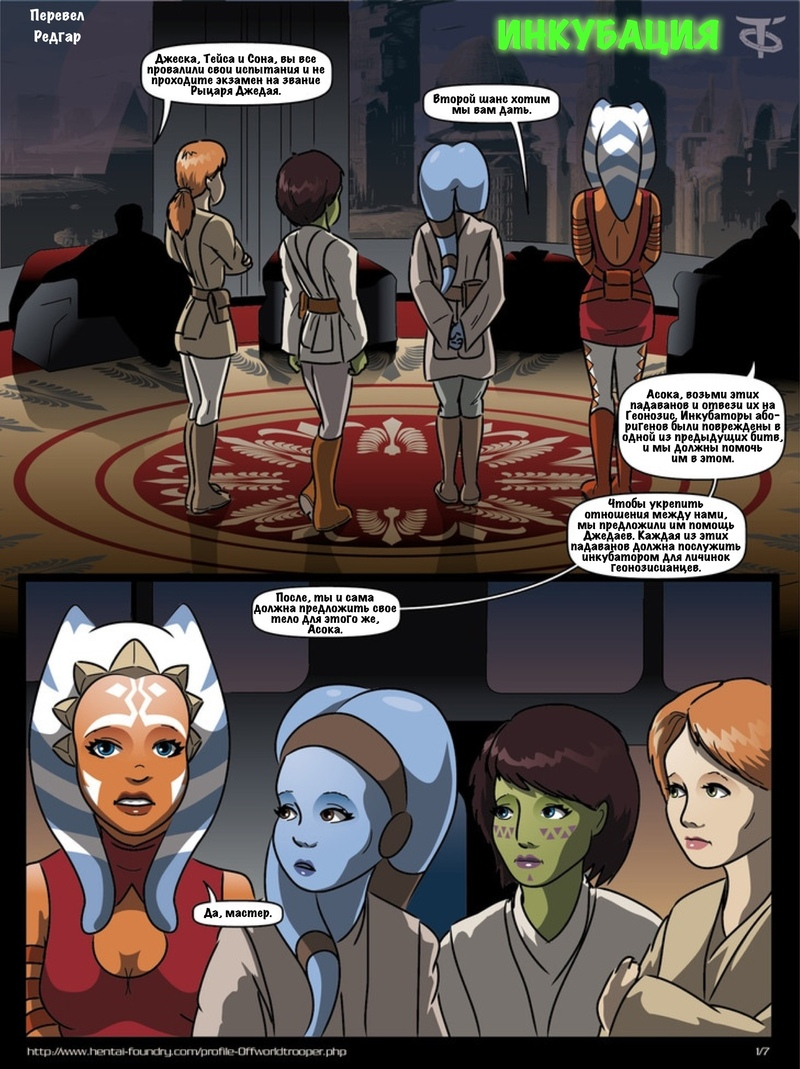 A Geonosian Incubation  - Aayla Secura with her Gfs in ample plumb-festival distress