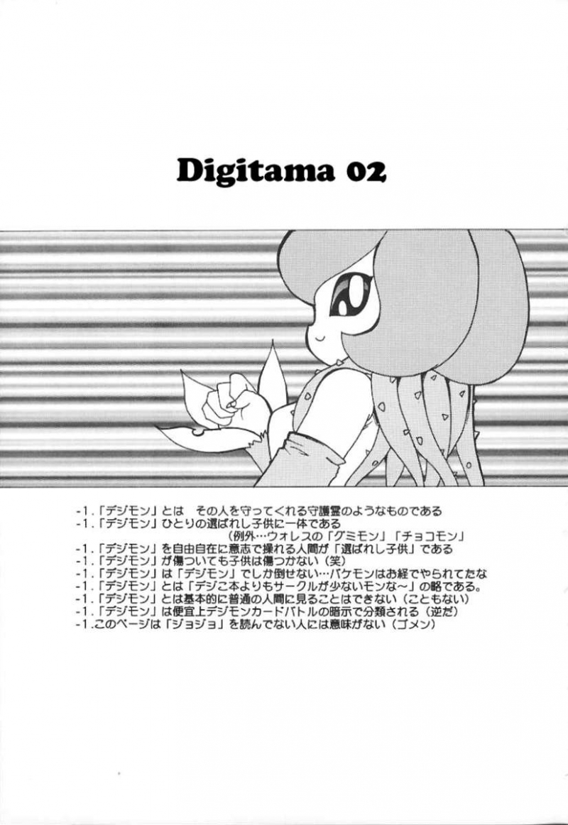 Digimon Data Squad Sex 81