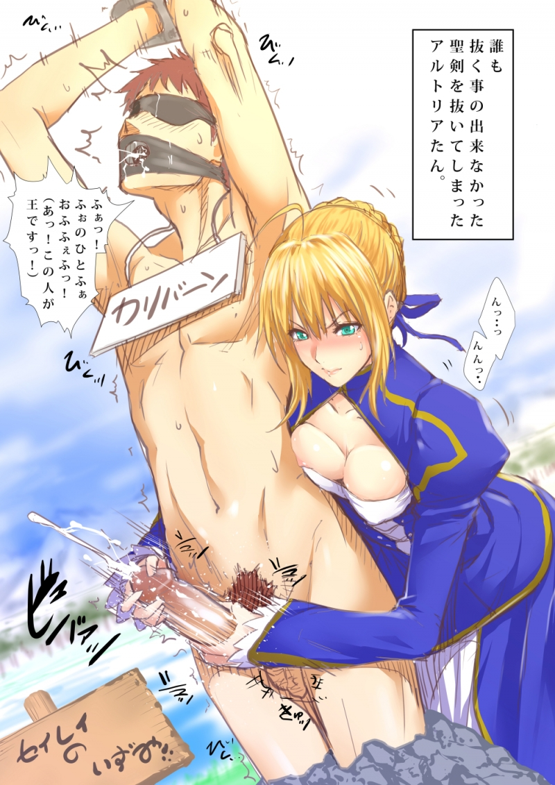 Porn Fate/stay Night