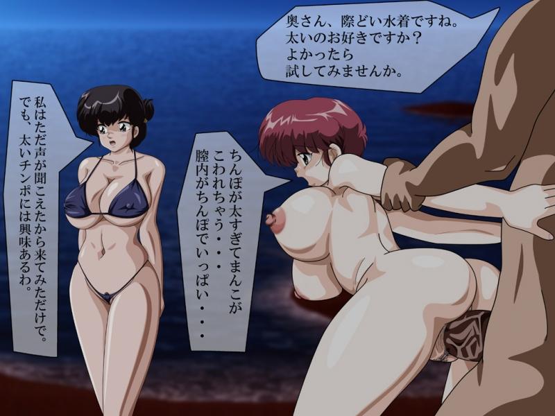 Ranma 1/2 Porn Comic