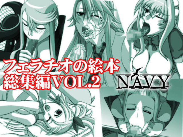 [Navy (Kisyuu Naoyuki)] Fellate off no Ehon Soushuuhen Vol. 2 (Various) [Digital]